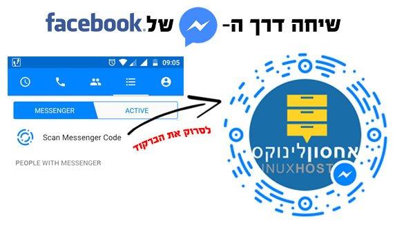 צאט בפייסבוק